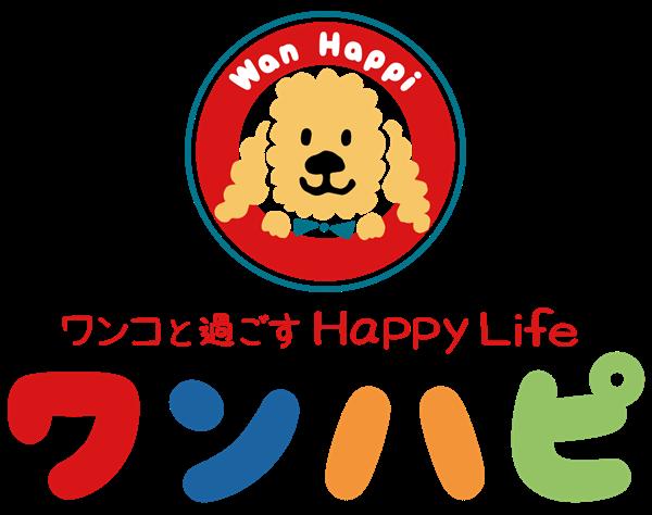 ワンハピ|ワンコ(犬)情報が集まるペット専門メディア